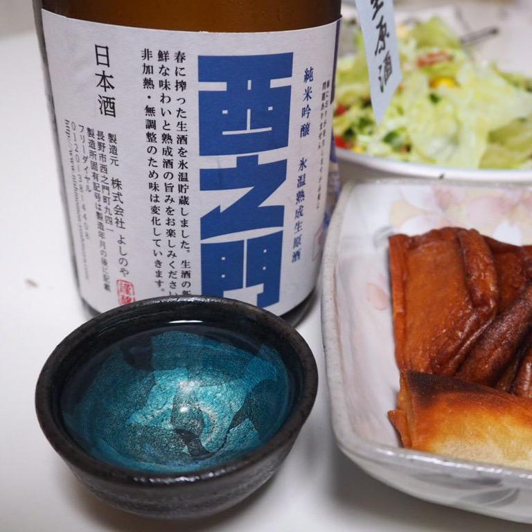 純米吟醸 氷温熟成生原酒 西之門