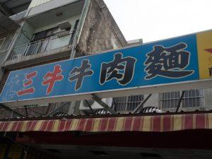 三牛牛肉麺1